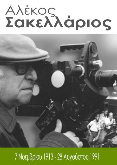 Αλέκος Σακελλάριος, ο ογκόλιθος της νεοελληνικής κωμωδίας