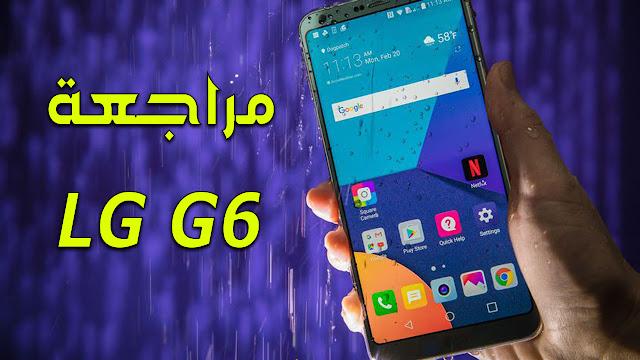 مراجعة هاتف الجي جي 6 | LG G6 hands on review