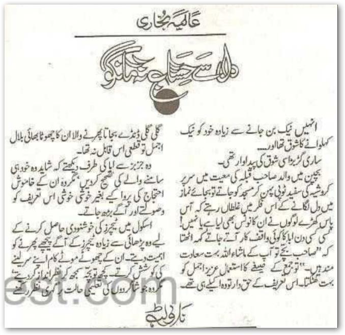 Free Urdu Digests: Dil se hisab na mango novel by Aliya