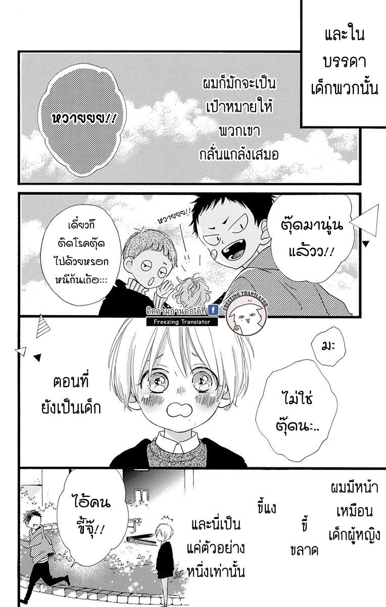 Te wo Tsunagou yo - หน้า 10