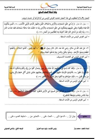 اسئلة اختبارات في اللغة العربية للصف السابع