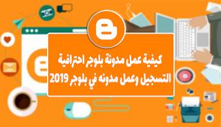 انشاء مدونة بلوجر احترافية مجانا 2019