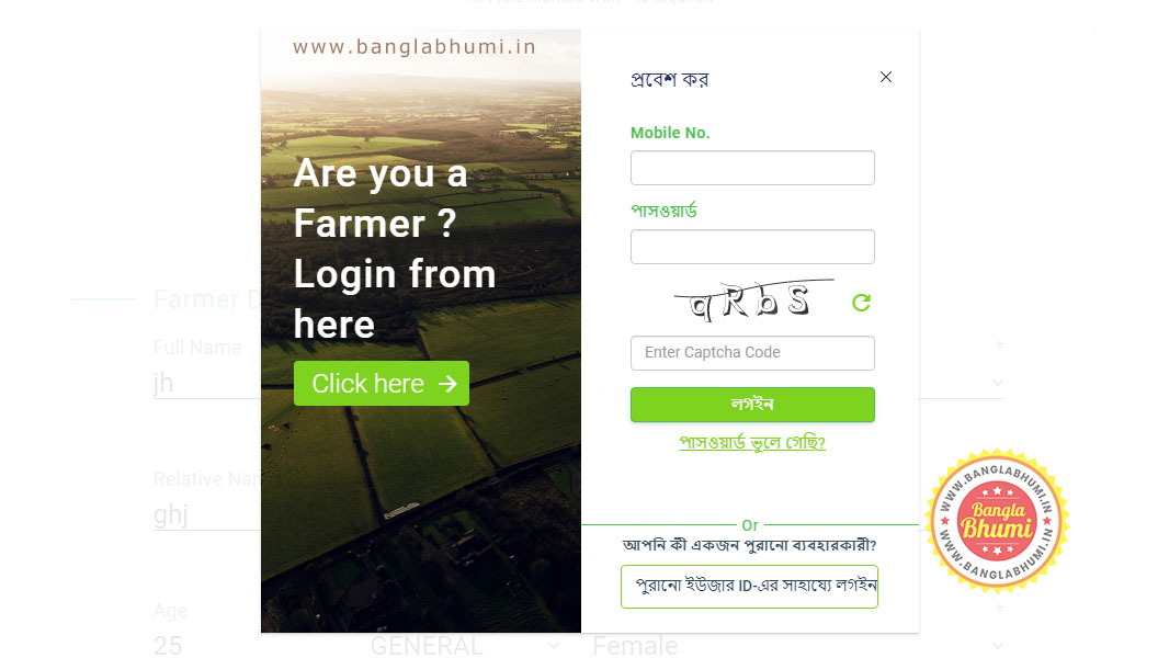 Farmer Login in Pradhan Mantri Fasal Bima Yojana West Bengal