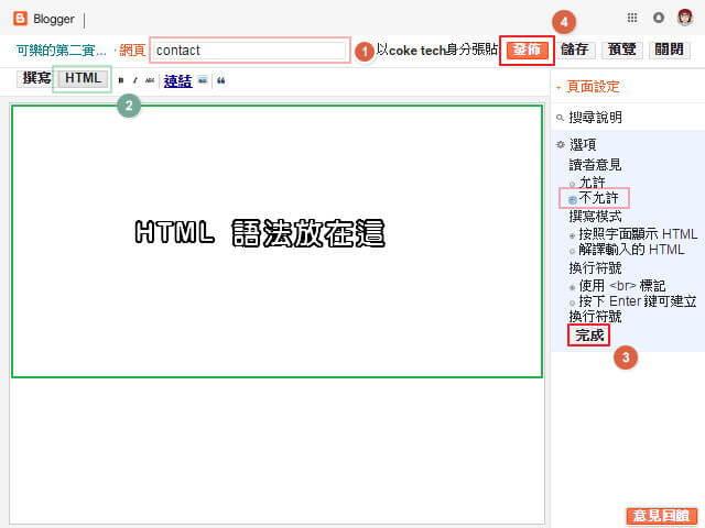 Blogger 靜態網頁建立聯絡表單 RWD 網站也適用_302
