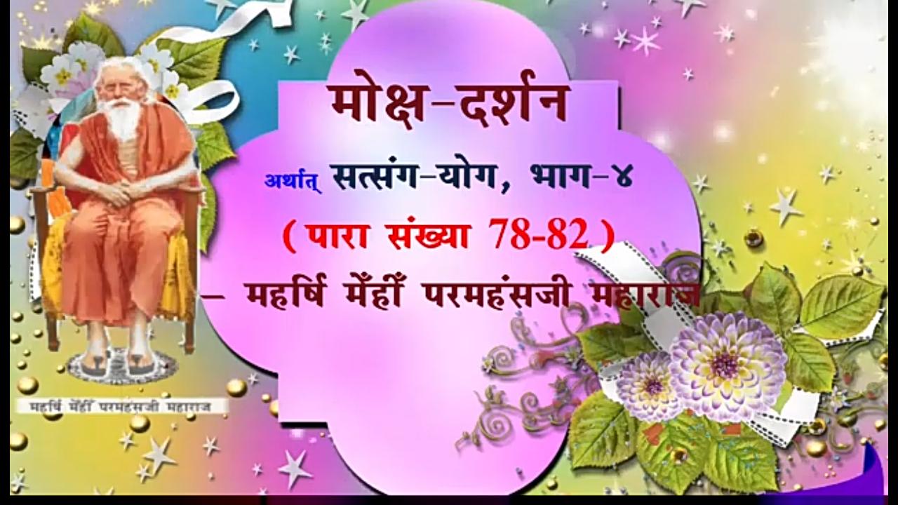 मोक्ष दर्शन (77 से 81), गुरु और सद्गुरु महिमा -सद्गुरु महर्षि मेंही/मोक्ष दर्शन पारा77 से 81