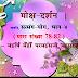 मोक्ष दर्शन (77 से 81), गुरु और सद्गुरु महिमा -सद्गुरु महर्षि मेंही