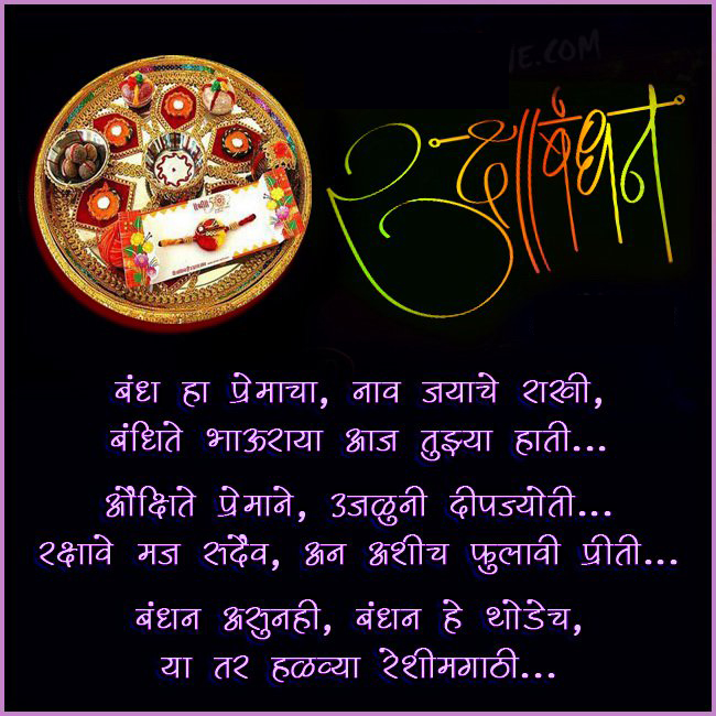 happy raksha bandhan sms quotes status message in marathi happy  raksha bandhan quotes in marathi