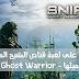 تعرف على لعبة قناص الشبح المحارب و متطلبات تشغيلها و قم بتحميلها - Sniper Ghost Warrior 1
