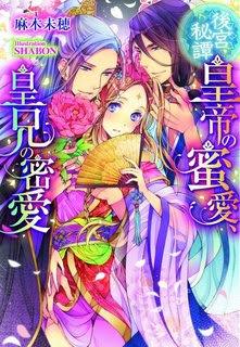 [麻木未穂×SHABON] 後宮秘譚 : 皇帝の蜜愛、皇兄の密愛