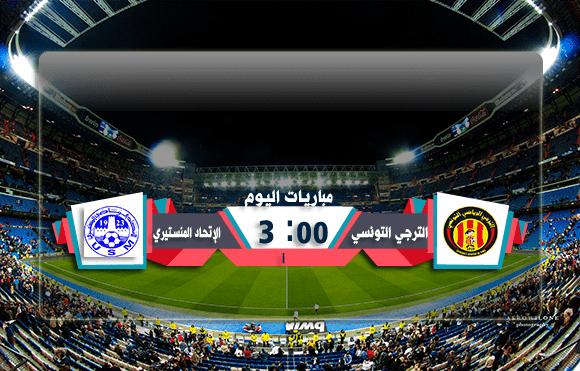 مشاهدة مباراة الترجي التونسي والإتحاد المنستيري بث مباشر