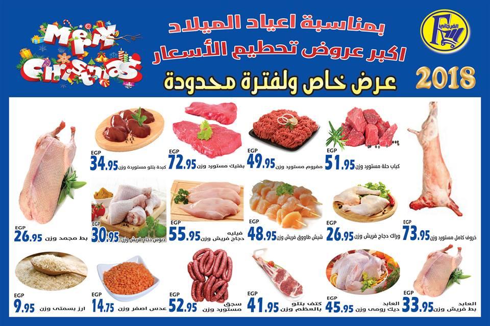 عروض الفرجانى ماركت الجديدة من الفتره 31 يونيو حتى نفاد الكمية 2018