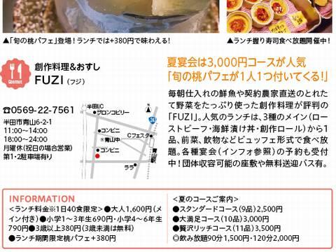 雑誌情報 FUZI(フジ)