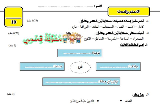 فرض رقم 2 المرحلة الثانية المستوى الثالث عربية استماع و تحدث