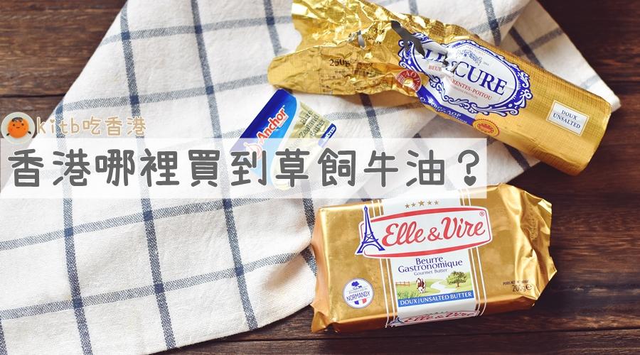 grass fed butter found in Hong Kong