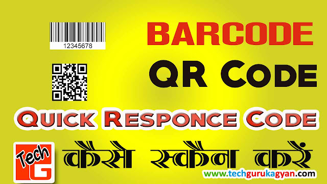barcode & qr code kya hota hai? quick response code kaise scan kare