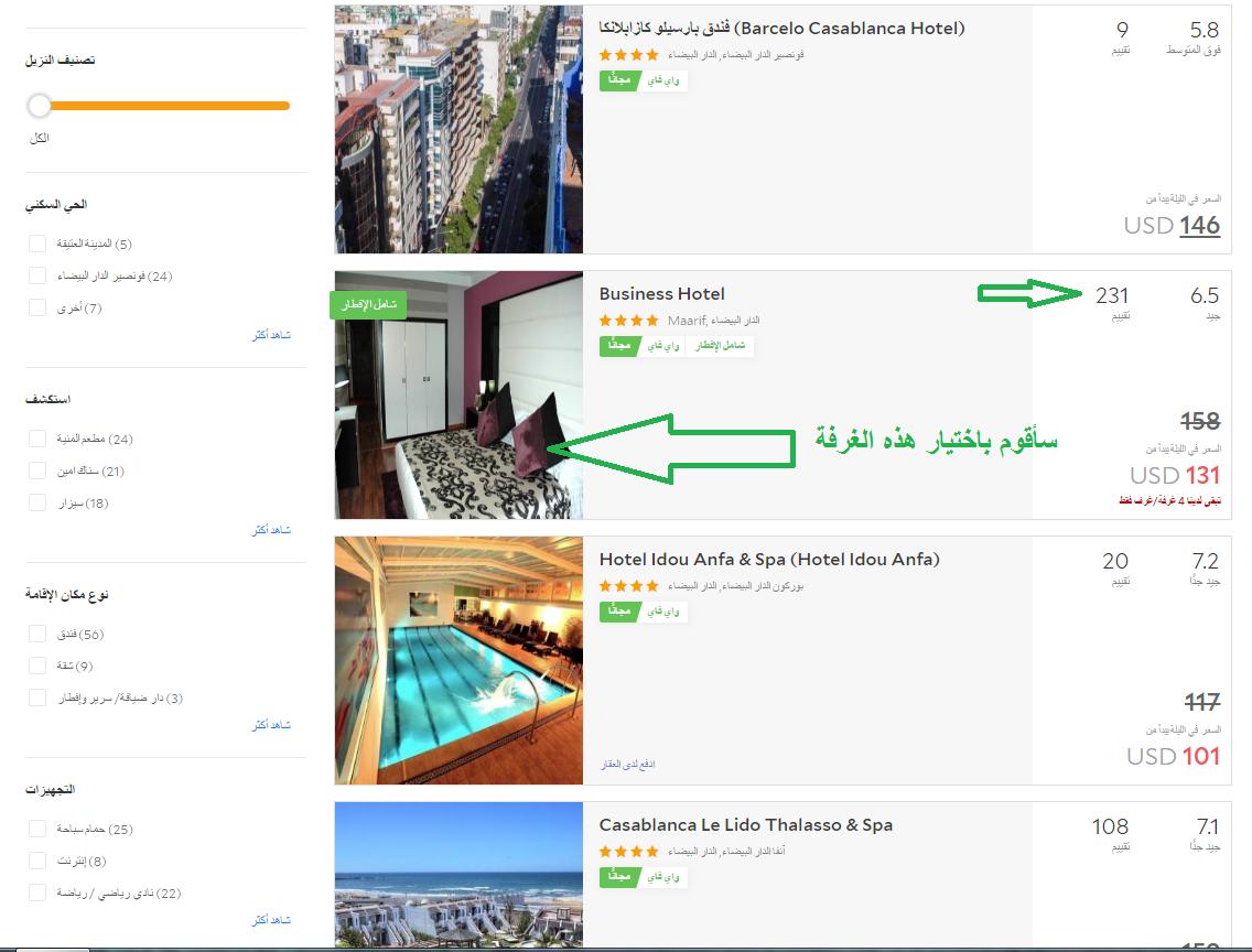 10f038957 نقوم بالضغط عليها حيث يقوم موقع أجودا بعرض كل التفاصيل حول هذا الفندق من  صور وتقييمات الزبائن ومكان الفندق على الخريطة وعدد الغرف المتبقية وأدق  التفاصيل ...