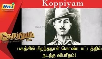 Koppiyam 19-10-2018 Unmaiyum Pinnaniyum | Raj Television