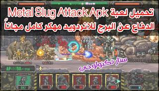 تحميل لعبة Metal Slug Attack Apk الدفاع عن البرج للانردويد مهكر كامل مجاناً