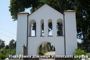Надбрамна дзвіниця Успенської церкви