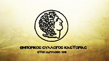 Καστοριά: Μέρα παρά μέρα ανοιχτά τα καταστήματα από αύριο