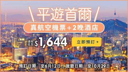 Expedia 【平遊首爾】優惠,真航空機票+2晚酒店 每人 HK$1,644起,10月底前出發!