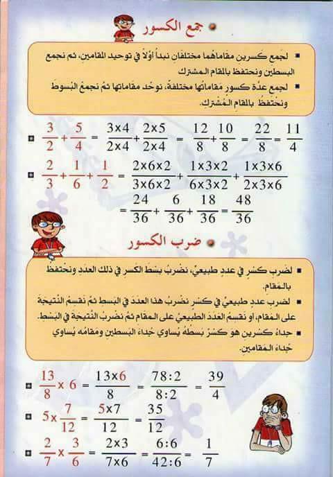 قواعد الرياضيات بالنسبة للابتدائي