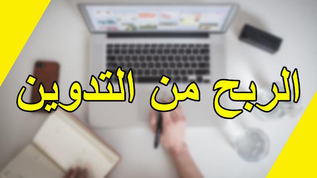 كيف تصبح مدون الكتروني