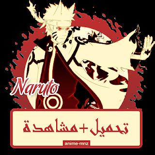 01- مشاهده وتحميل جميع حلقات ناروتو الموسم الاول مترجم عربي اون لاين | Naruto S1 Online مشاهده مباشره  3