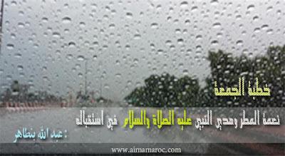 نعمة المطر أئمة مروك