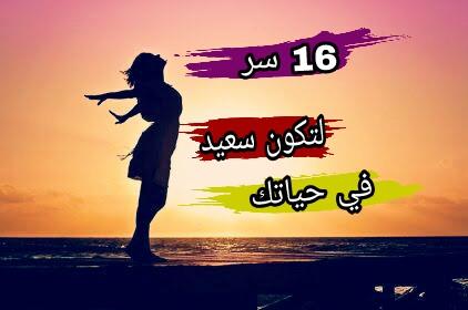 16 سر لتحقق راحتك النفسية و تعيش في استقرار