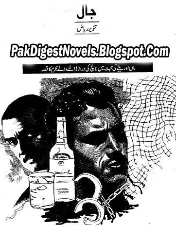Jaal Novel By Tanveer Riaz Pdf Free Download