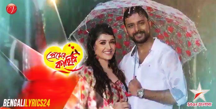 Premer Kahini, Star Jalsha, Bengali serial, Premer Kahini Natok
