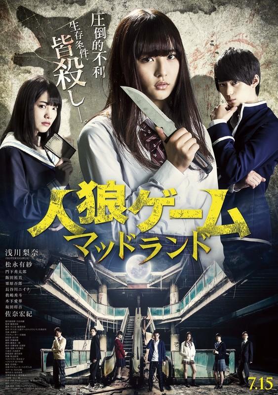 http://www.yogmovie.com/2018/03/imdb-cast-seika-furuhata-junya-ikeda-ai.html