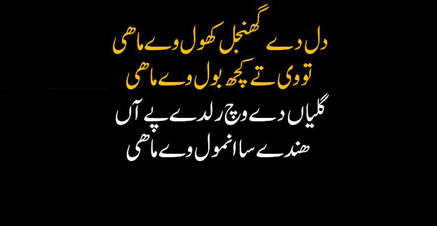 maa mery to rusya na kr Top 5 Collection - Punjabi Poetry