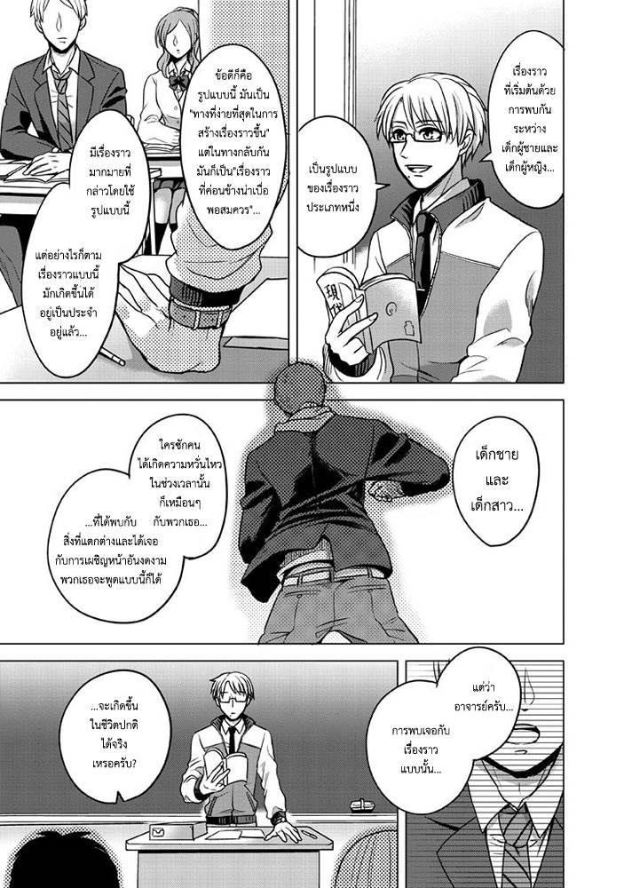 Super Heroine Boy - หน้า 21