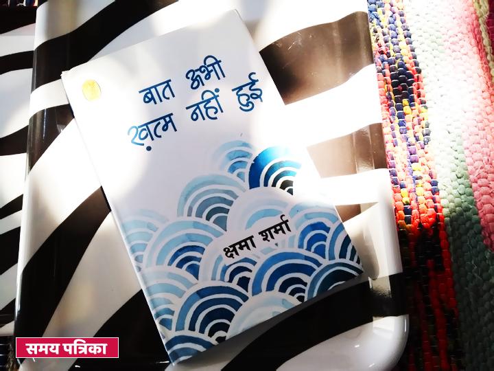 kshama-sharma-book-vani-prakashan