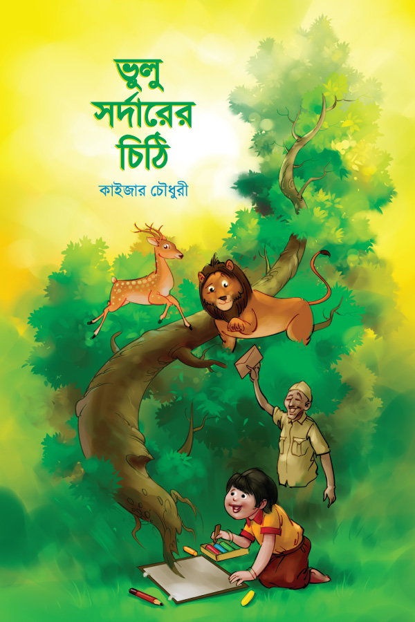 bangladesh kids book funny animated cartoon painted cover illustration design