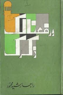Wa Rafana Laka Dikrak by Raja Rasheed Mahmood ,,,Naat Vol 1 ورفعنا لک ذکرک حصہ اول مرتب راجا رشید محمود