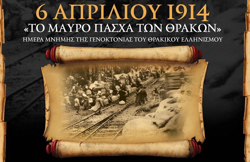 Εκδηλώσεις μνήμης «6η Απριλίου 1914: Το Μαύρο Πάσχα των Θρακών»