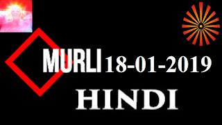 Brahma Kumaris Murli 18 January 2019 (HINDI)
