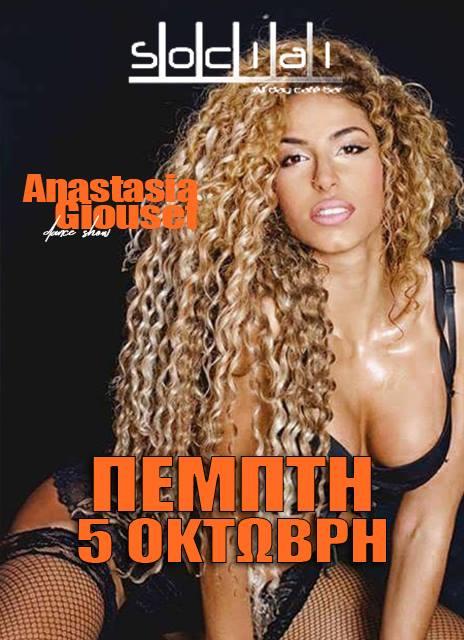 Ηγουμενίτσα: Η Anastasia Giousef σήμερα στο Social all day cafe