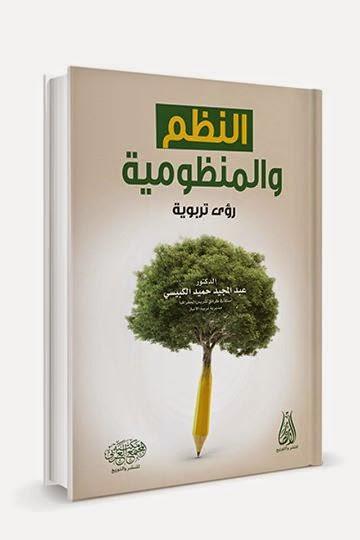 """صدر حديثا... مع """" د.عبدالمجيد حميد ثامر الكبيسي"""" في كتاب النظم والمنظومية /رؤى تربوية"""