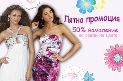 http://www.belnoir.bg/index.php?main_page=index&cPath=139