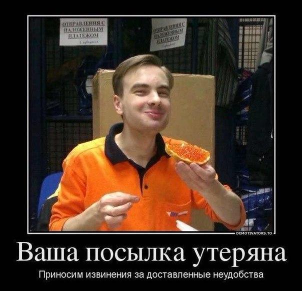 Крыса  почты России
