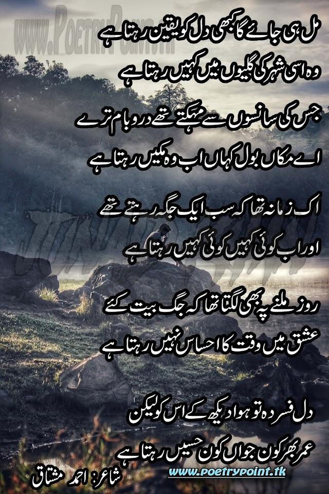 "Ahmad Mushtaq Sad urdu Poetry Ghazal"" Mil hi jaye Ga kbhi dil ko yaqeen rehta hain""// Sad Urdu Poetry Sms"