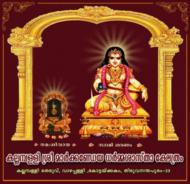 Sri Markandeya Sastha Temple