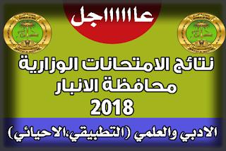 نتائج السادس لمحافظة الانبار 2018