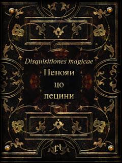 Disquisitiones magicae: Пенояи цо пецини Cover