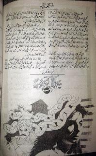 Mera Eik Ainda Hai Novel By Farzana Kharl Pdf Free Download