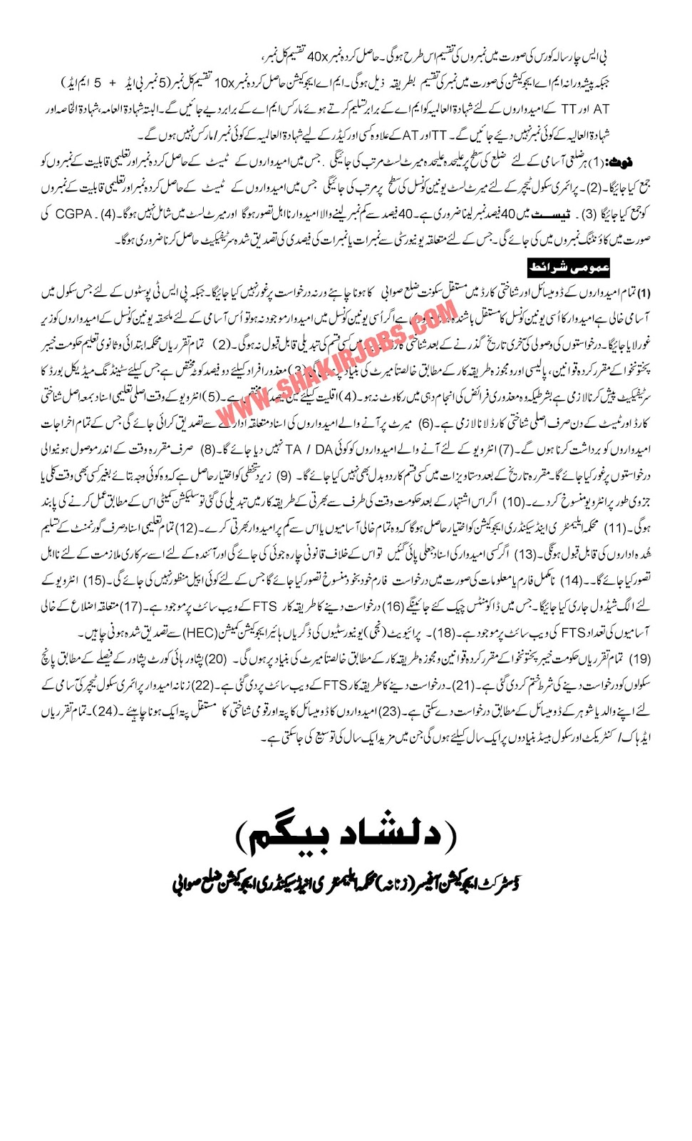 Directorate Of Elementary & Secondary Education KPK District Swabi Female Jobs 2019